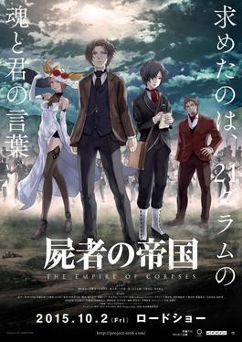 Empire of Corpses and Steam-Powered History